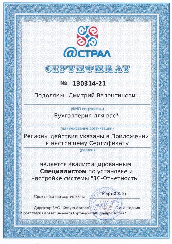 Наши дипломы и сертификаты Специалист 1С Отчетность